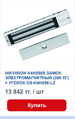 HIKVISION K4H258S ЗАМОК ЭЛЕКТРОМАГНИТНЫЙ.png