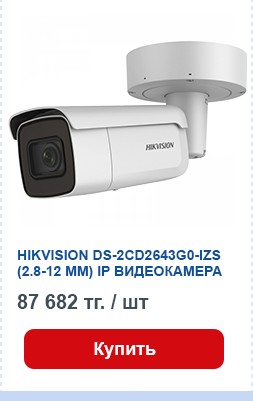 HIKVISION DS-2CD2643G0-IZS (2.8-12 ММ) IP ВИДЕОКАМЕРА.png