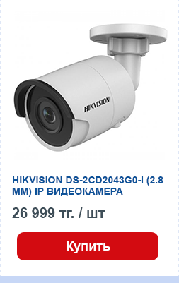 HIKVISION DS-2CD2043G0-I (2.8 ММ) IP ВИДЕОКАМЕРА УЛИЧНАЯ.png