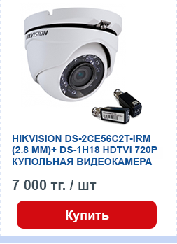 HIKVISION DS-2CE56C2T-IRM (2.8 ММ)+DS-1H18.png
