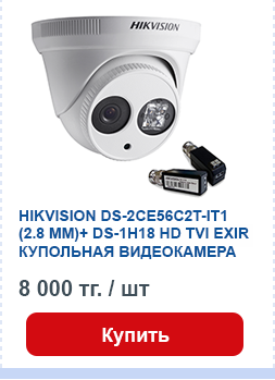 HIKVISION DS-2CE56C2T-IT1 (2.8 ММ)+DS-1H18.png