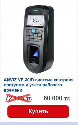 Anviz VF30.png