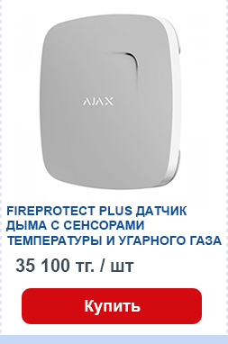 FIREPROTECT PLUS.png