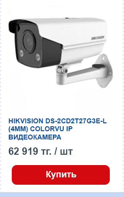 HIKVISION DS-2CD2T27G3E-L (4ММ) COLORVU IP ВИДЕОКАМЕРА.png
