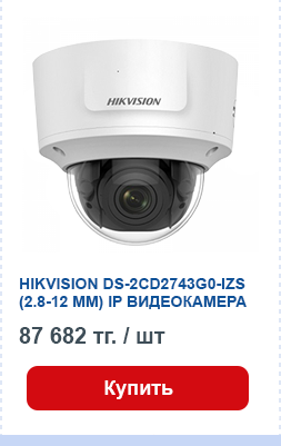 HIKVISION DS-2CD2743G0-IZS (2.8-12 ММ) IP ВИДЕОКАМЕРА.png