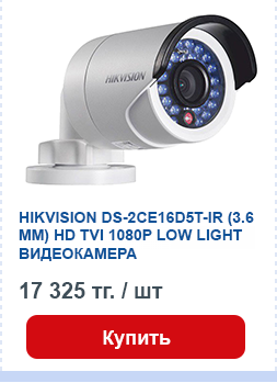 HIKVISION DS-2CE16D5T-IR (3.6 ММ).png